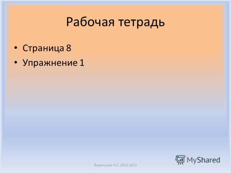 Рабочая тетрадь Страница 8 Упражнение 1 Воронцова Н.С. 2011-2012