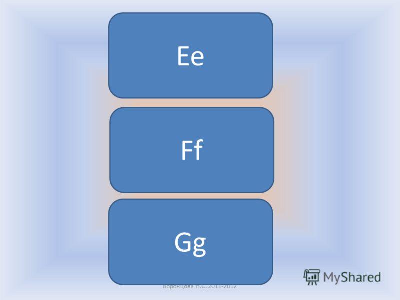 Воронцова Н.С. 2011-2012 Ee Ff Gg