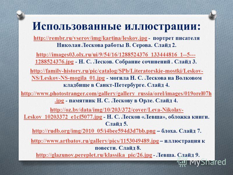 Использованные иллюстрации: http://rembr.ru/vserov/img/kartina/leskov.jpghttp://rembr.ru/vserov/img/kartina/leskov.jpg - портрет писателя Николая Лескова работы В. Серова. Слайд 2. http://images03.olx.ru/ui/9/54/16/1288524376_133444816_1--5--- 128852
