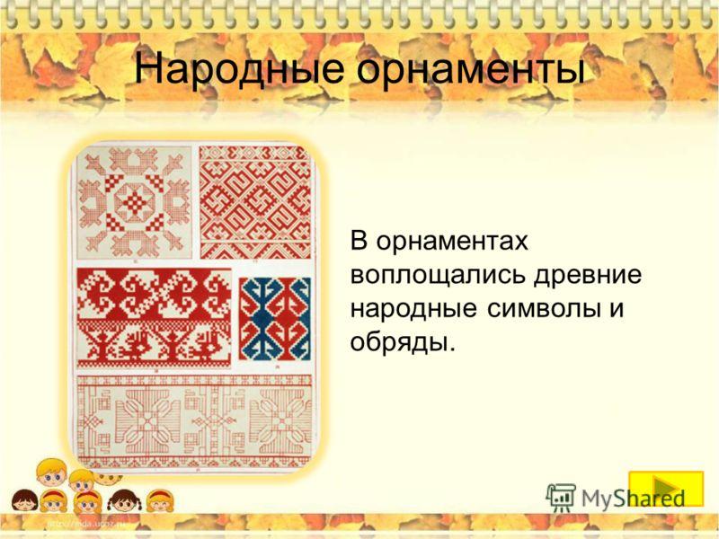 Народные орнаменты В орнаментах воплощались древние народные символы и обряды.
