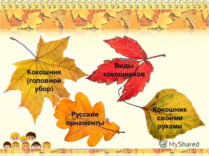 Кокошник (головной убор) Виды кокошников Кокошник своими руками Русские орнаменты