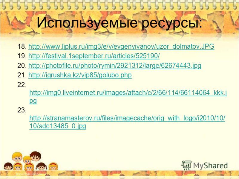 Используемые ресурсы: 18. http://www.ljplus.ru/img3/e/v/evgenyivanov/uzor_dolmatov.JPGhttp://www.ljplus.ru/img3/e/v/evgenyivanov/uzor_dolmatov.JPG 19. http://festival.1september.ru/articles/525190/http://festival.1september.ru/articles/525190/ 20. ht