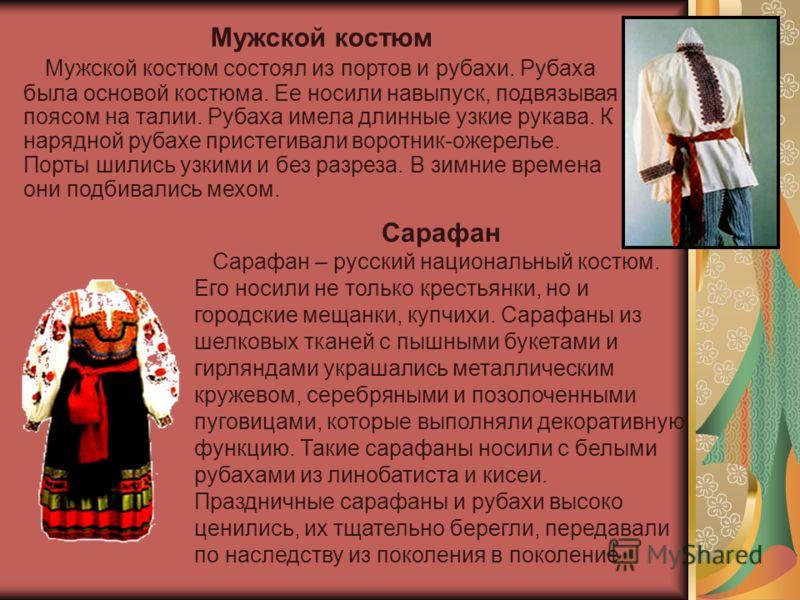 Зал русского народного костюма Зал русского народного костюма