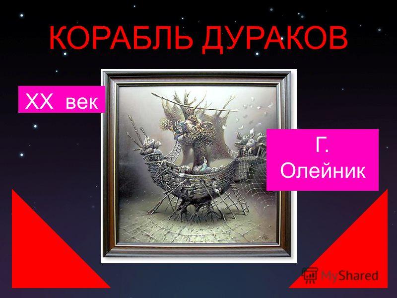 КОРАБЛЬ ДУРАКОВ Г. Олейник XX век
