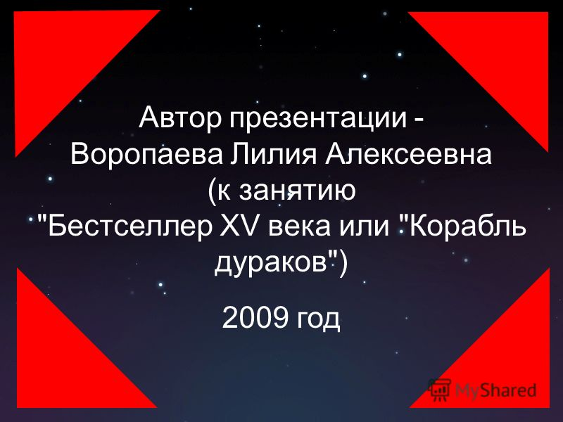 Автор презентации - Воропаева Лилия Алексеевна (к занятию Бестселлер XV века или Корабль дураков) 2009 год