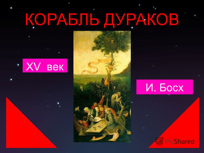 КОРАБЛЬ ДУРАКОВ XV век И. Босх