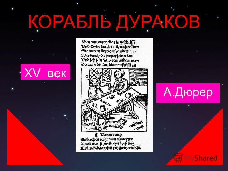 КОРАБЛЬ ДУРАКОВ XV век А.Дюрер