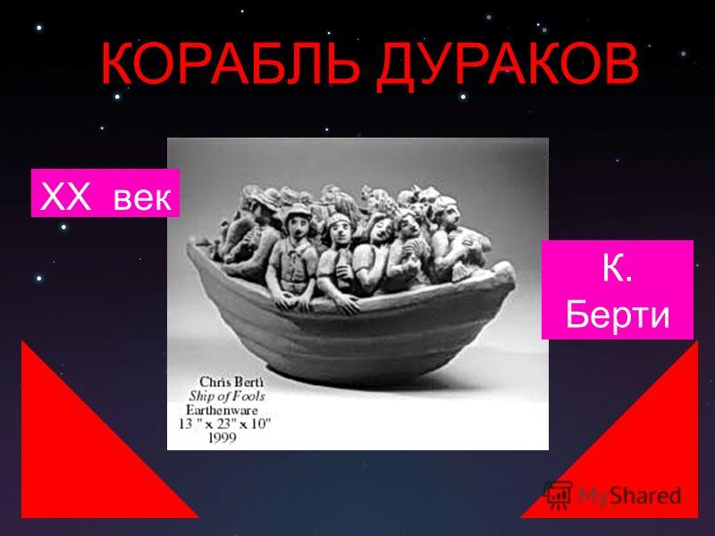 КОРАБЛЬ ДУРАКОВ XX век К. Берти