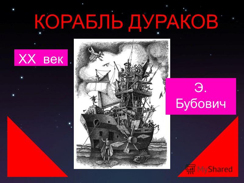 КОРАБЛЬ ДУРАКОВ XX век Э. Бубович