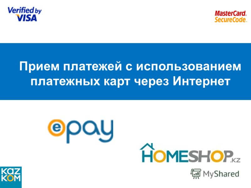 Прием платежей с использованием платежных карт через Интернет