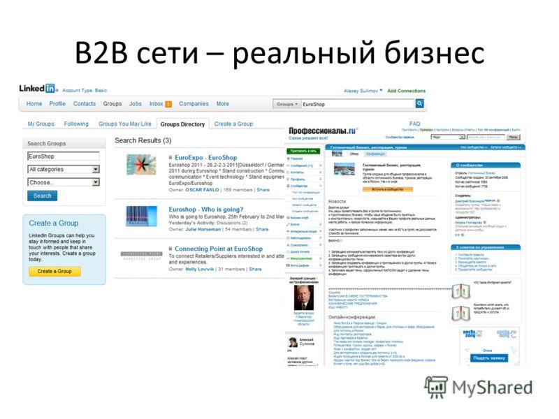 B2B сети – реальный бизнес