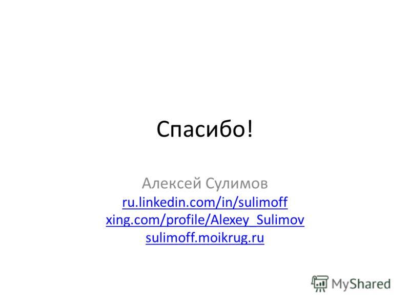 Спасибо! Алексей Сулимов ru.linkedin.com/in/sulimoff xing.com/profile/Alexey_Sulimov sulimoff.moikrug.ru