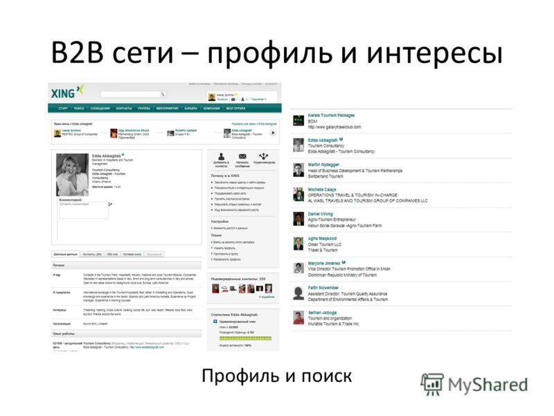 B2B сети – профиль и интересы Профиль и поиск