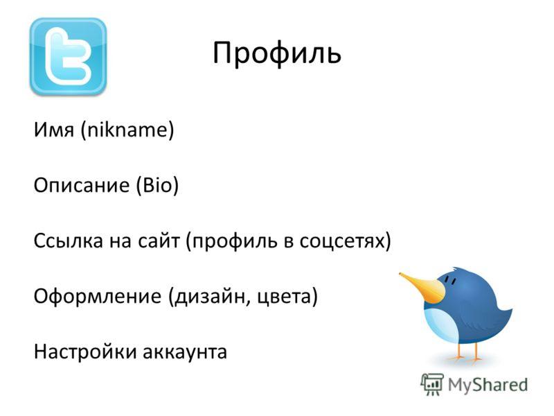 Профиль Имя (nikname) Описание (Bio) Ссылка на сайт (профиль в соцсетях) Оформление (дизайн, цвета) Настройки аккаунта