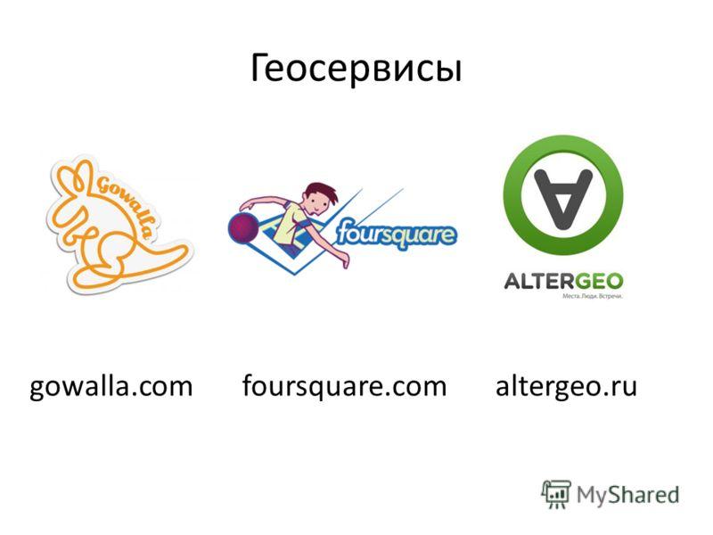 Геосервисы gowalla.com foursquare.com altergeo.ru