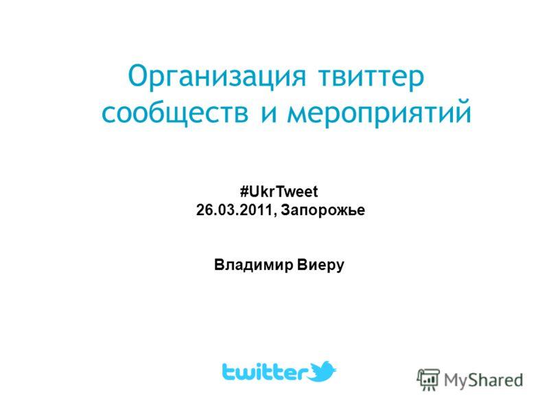 Организация твитер сообществ и мероприятий #UkrTweet 26.03.2011, Запорожье Владимир Виеру