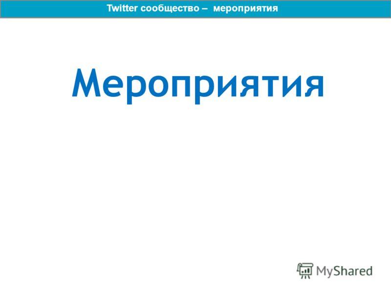 Мероприятия Twitter сообщество – мероприятия
