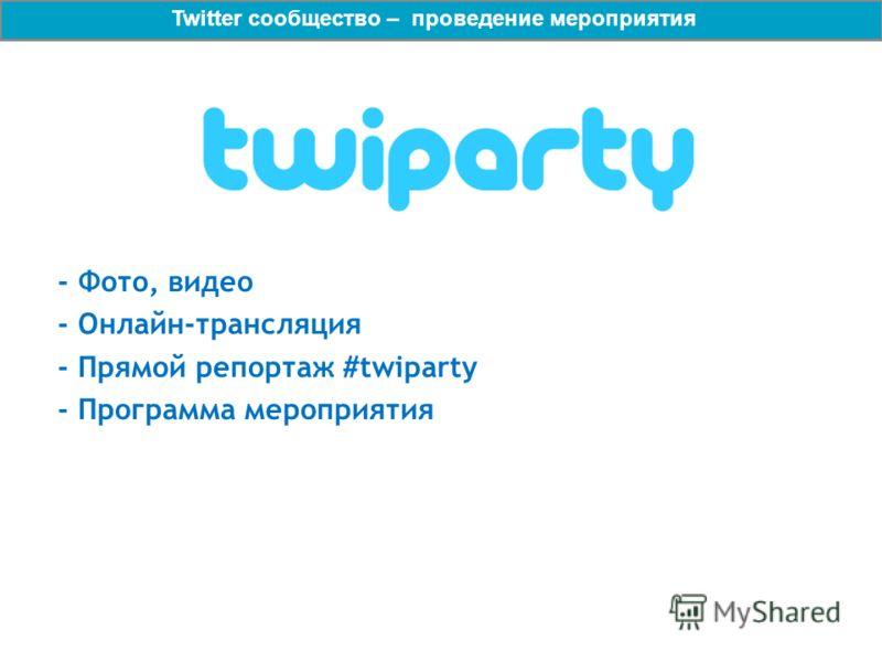 - Фото, видео - Онлайн-трансляция - Прямой репортаж #twiparty - Программа мероприятия Twitter сообщество – проведение мероприятия