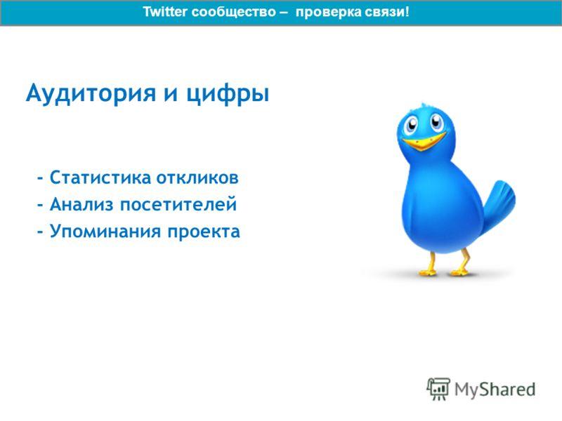Аудитория и цифры - Статистика откликов - Анализ посетителей - Упоминания проекта Twitter сообщество – проверка связи!
