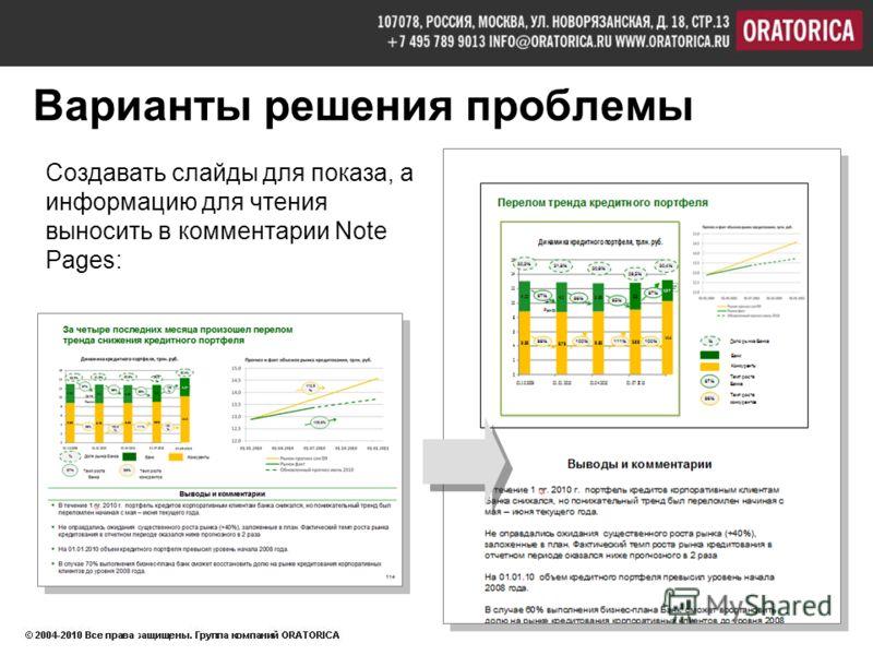 Варианты решения проблемы Создавать слайды для показа, а информацию для чтения выносить в комментарии Note Pages: