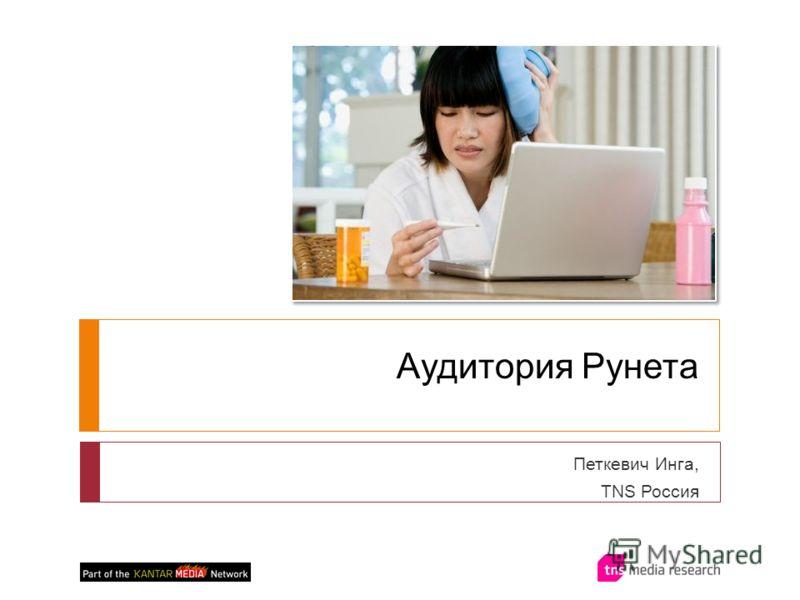 Аудитория Рунета Петкевич Инга, TNS Россия