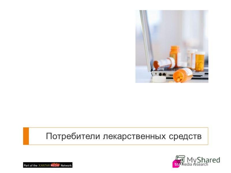Потребители лекарственных средств
