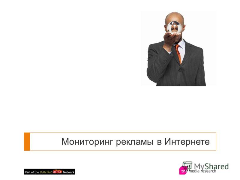 Мониторинг рекламы в Интернете