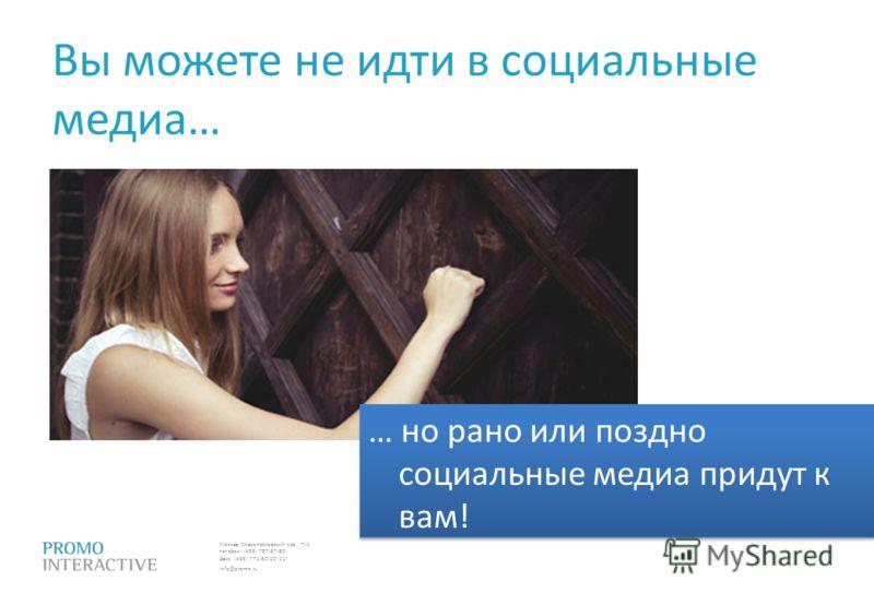 Москва, Спасопесковский пер., 7/1 телефон: (495) 797-57-80 факс: (495) 771-60-10 (11) info@promo.ru Вы можете не идти в социальные медиа… … но рано или поздно социальные медиа придут к вам!