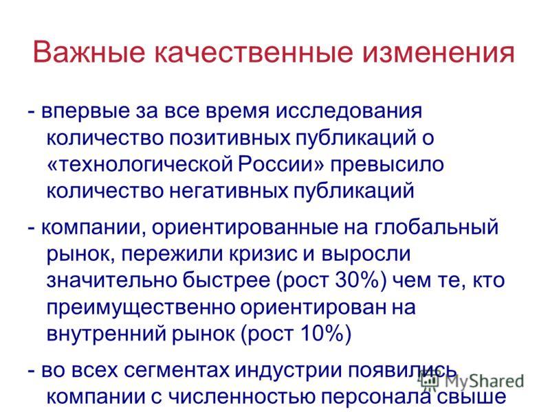 Важные качественные изменения - впервые за все время исследования количество позитивных публикаций о «технологической России» превысило количество негативных публикаций - компании, ориентированные на глобальный рынок, пережили кризис и выросли значит