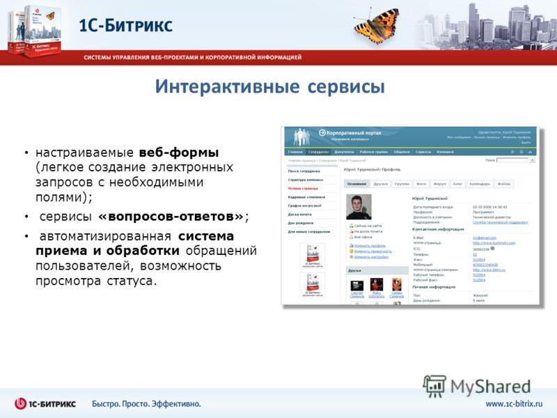 Интерактивные сервисы настраиваемые веб-формы (легкое создание электронных запросов с необходимыми полями); сервисы «вопросов-ответов»; автоматизированная система приема и обработки обращений пользователей, возможность просмотра статуса.