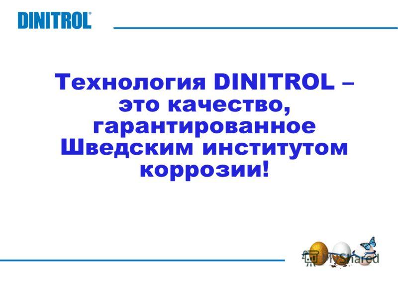 Технология DINITROL – это качество, гарантированное Шведским институтом коррозии!