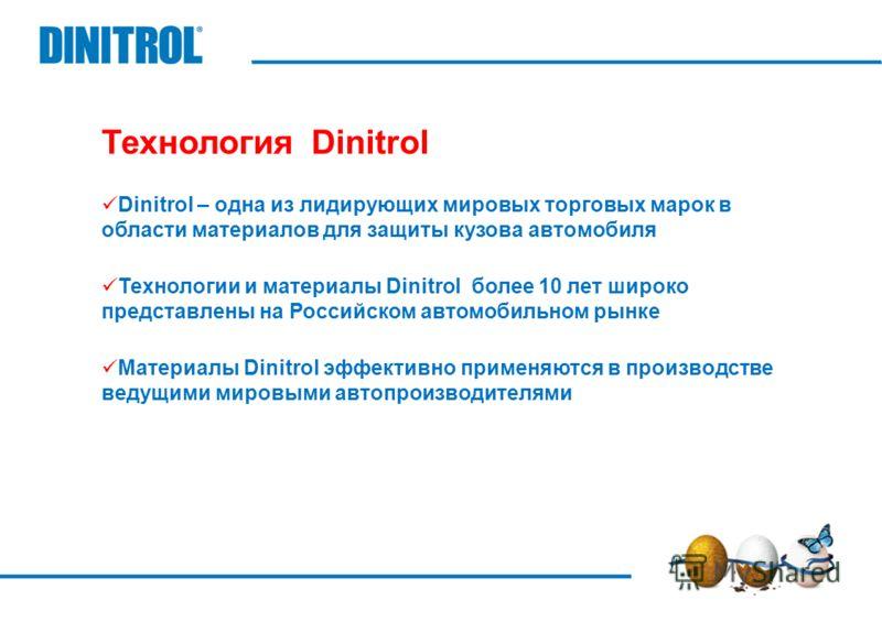 Dinitrol – одна из лидирующих мировых торговых марок в области материалов для защиты кузова автомобиля Технологии и материалы Dinitrol более 10 лет широко представлены на Российском автомобильном рынке Материалы Dinitrol эффективно применяются в прои