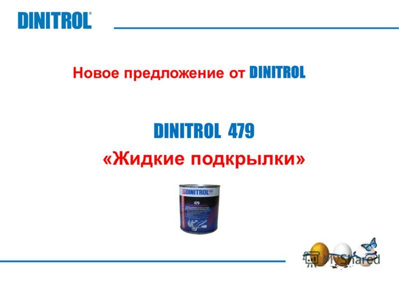 Новое предложение от DINITROL DINITROL 479 «Жидкие подкрылки»