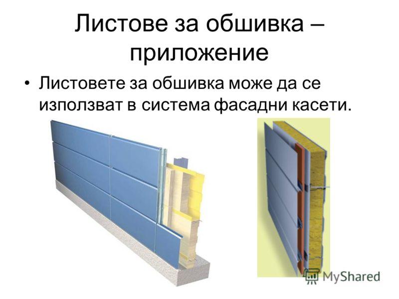 Листовете за обшивка може да се използват в система фасадни касети.