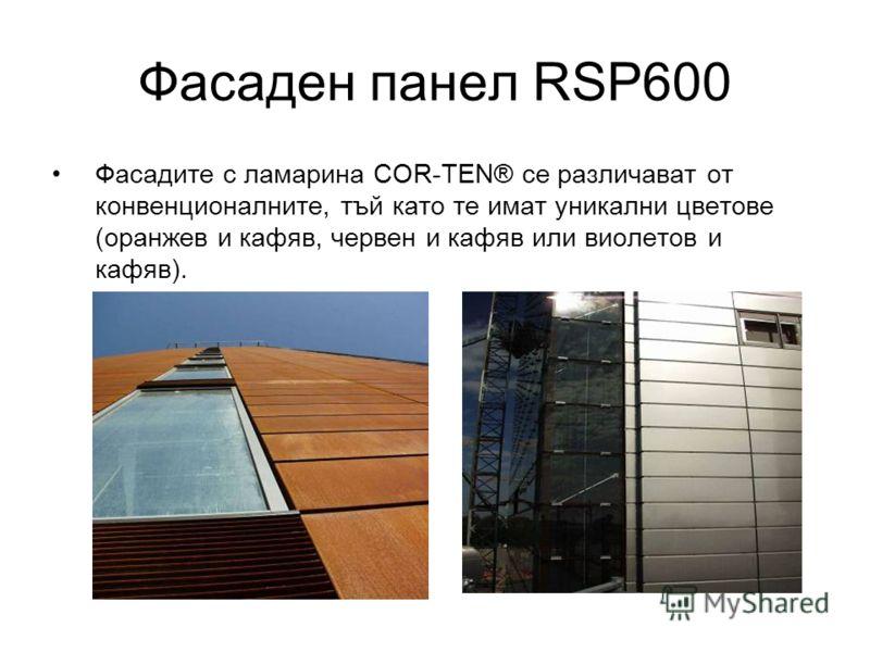 Фасаден панел RSP600 Фасадите с ламарина COR-TEN® се различават от конвенционалните, тъй като те имат уникални цветове (оранжев и кафяв, червен и кафяв или виолетов и кафяв).