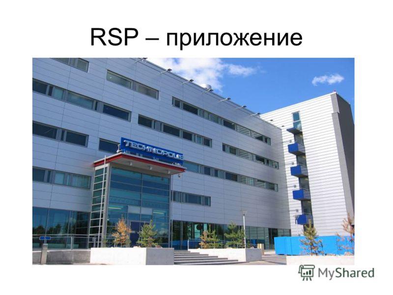 RSP – приложение