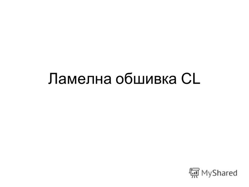 Ламелна обшивка CL