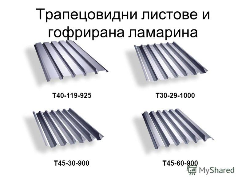 Трапецовидни листове и гофрирана ламарина T40-119-925T30-29-1000 T45-60-900T45-30-900