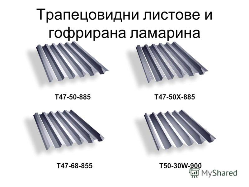Трапецовидни листове и гофрирана ламарина T47-50-885T47-50X-885 T50-30W-900T47-68-855