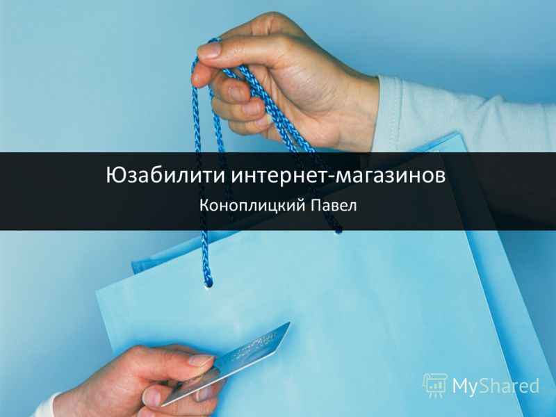 Юзабилити интернет-магазинов Коноплицкий Павел