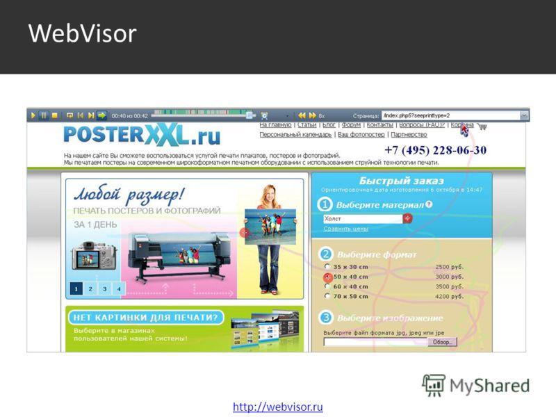 WebVisor http://webvisor.ru