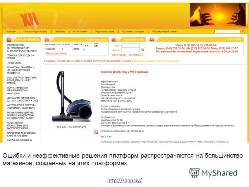 http://shop.by/ Области Ошибки и неэффективные решения платформ распространяются на большинство магазинов, созданных на этих платформах http://shop.by/