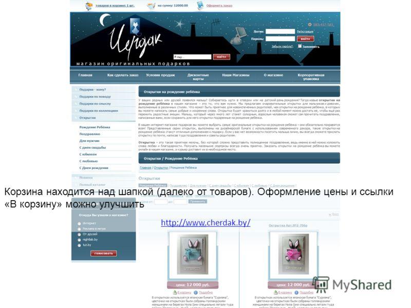 Области http://www.cherdak.by/ Корзина находится над шапкой (далеко от товаров). Оформление цены и ссылки «В корзину» можно улучшить