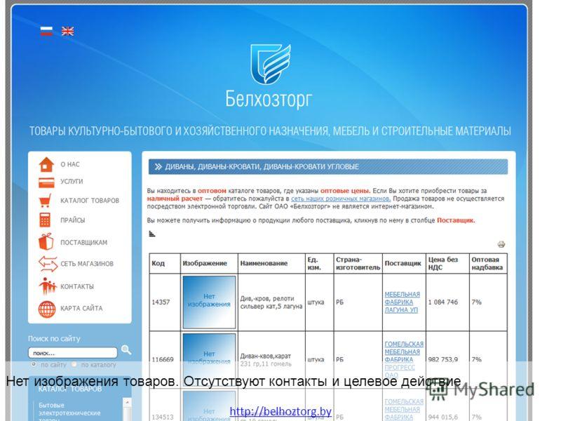 Области Нет изображения товаров. Отсутствуют контакты и целевое действие http://belhoztorg.by