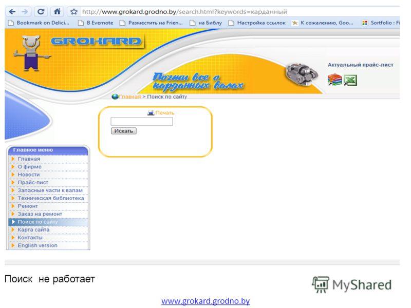 Области Поиск не работает www.grokard.grodno.by