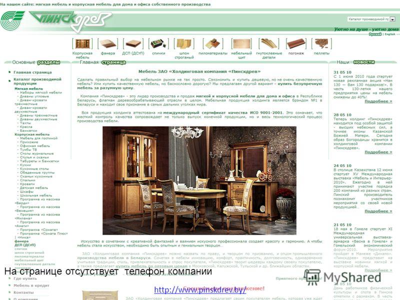 Области На странице отсутствует телефон компании http://www.pinskdrev.by/