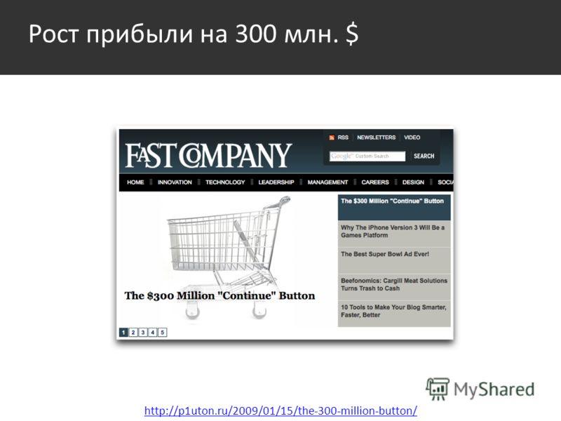 Рост прибыли на 300 млн. $ http://p1uton.ru/2009/01/15/the-300-million-button/