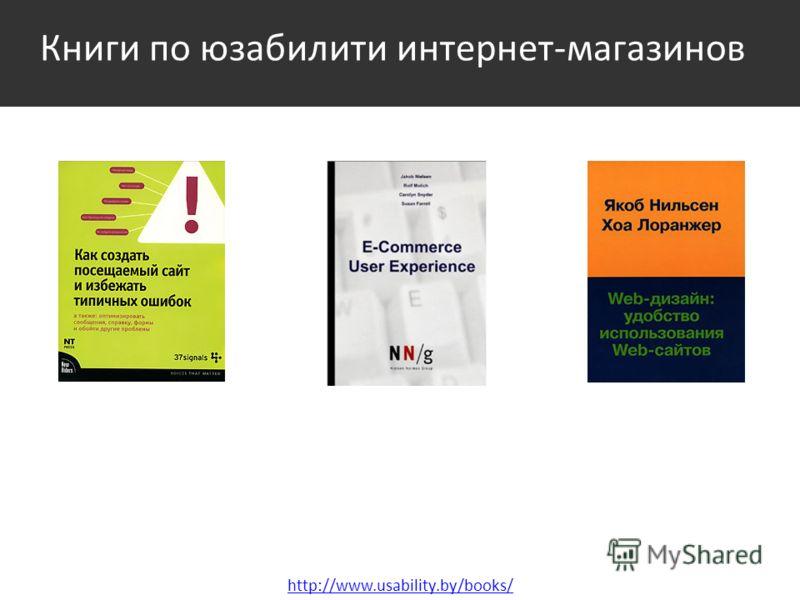 Книги по юзабилити интернет-магазинов http://www.usability.by/books/