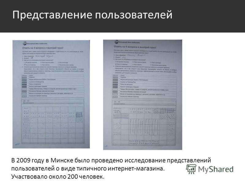 Представление пользователей В 2009 году в Минске было проведено исследование представлений пользователей о виде типичного интернет-магазина. Участвовало около 200 человек.