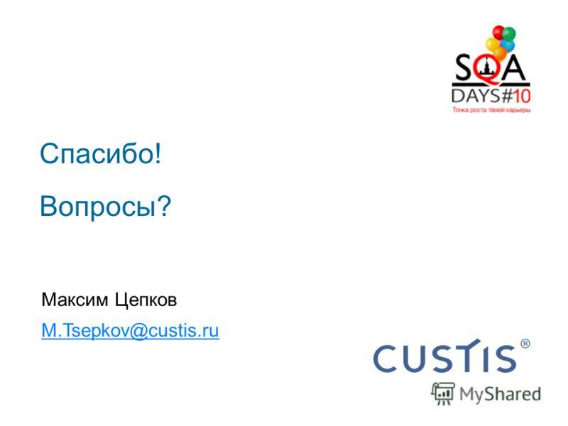 Спасибо! Вопросы? Максим Цепков M.Tsepkov@custis.ru
